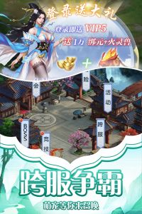 天影九游版游戏截图-2