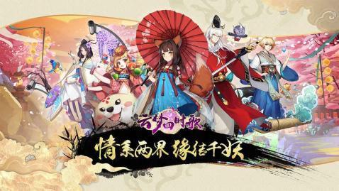 云梦四时歌最新版游戏截图-0