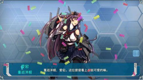 战舰少女r游戏截图-4