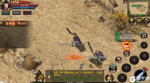 龙之神途游戏截图-2