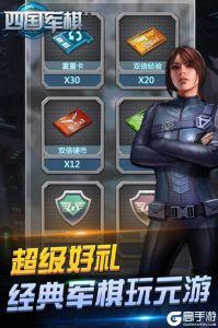 元游军棋游戏截图-2