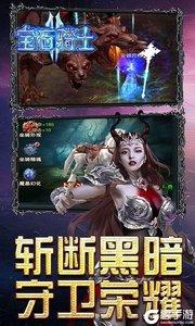 寶石騎士游戲截圖-3