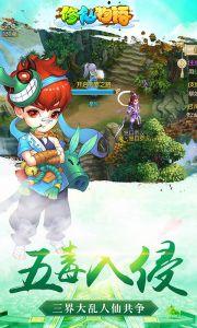 修仙物语游戏截图-4