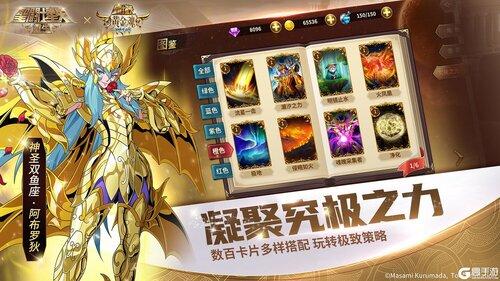 圣斗士星矢九游版游戏截图-3