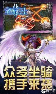寶石騎士游戲截圖-4