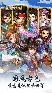 乱世江湖(羁绊侠客)最新版游戏截图-0