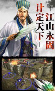 决战三国电脑版游戏截图-4