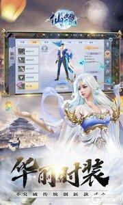 仙镜游戏截图-2