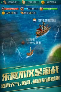 航海日記游戲截圖-2