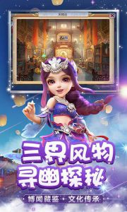 梦幻西游游戏截图-3