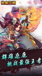 热血江湖传游戏截图-0