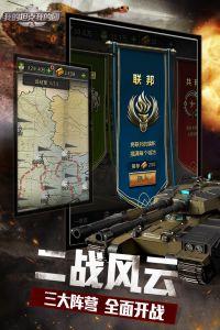 我的坦克我的团游戏截图-3