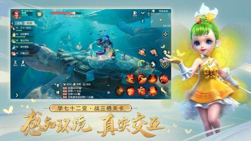 梦幻西游三维版游戏截图-3