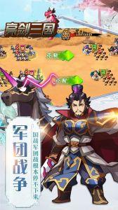 亮剑三国游戏截图-4
