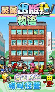 灵犀出版社物语电脑版游戏截图-0