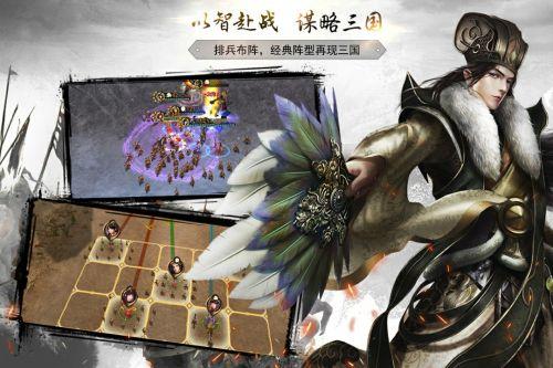神机三国电脑版游戏截图-3