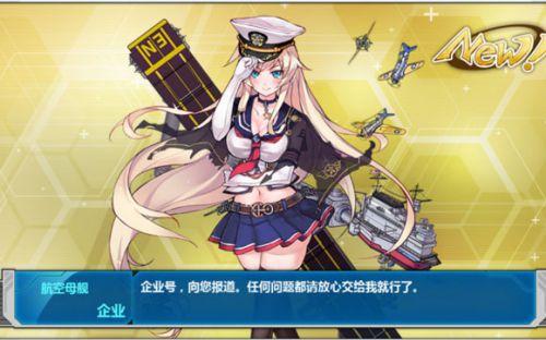 战舰少女r游戏截图-2