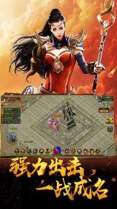 屠龙战记游戏截图-3