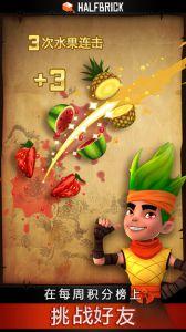 水果忍者游戏截图-2