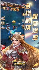 龙王传说电脑版游戏截图-2
