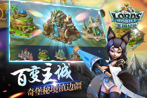 王国纪元电脑版游戏截图-4