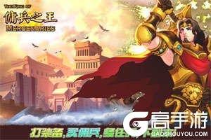 傭兵之王電腦版游戲截圖-4