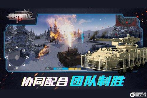 装甲前线官方版游戏截图-3