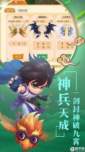 永恒仙境手机版游戏截图-4