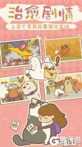 動物餐廳游戲截圖-3