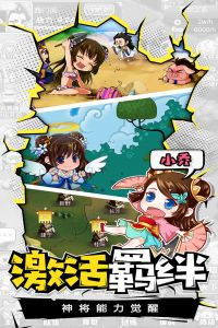 萌三国电脑版游戏截图-0