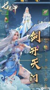 七龙印(十里红妆梦)官方版游戏截图-4