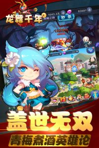 龙舞千年游戏截图-2