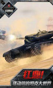 坦克世界闪击战2021游戏截图-0