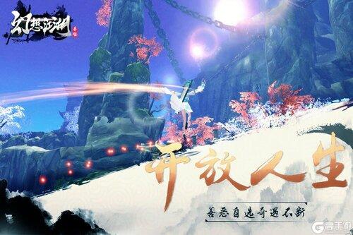 幻想江湖游戏截图-3