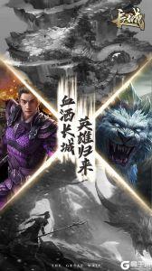 长城荣耀版游戏截图-4