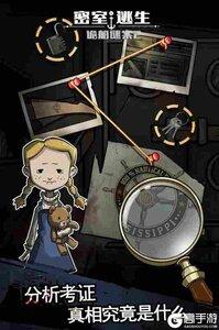 密室逃生之诡船谜案2官方版游戏截图-0
