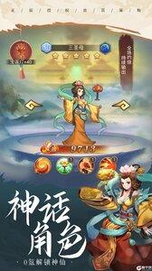少年宝莲灯最新版游戏截图-2
