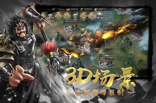 幻想三国志5电脑版游戏截图-0