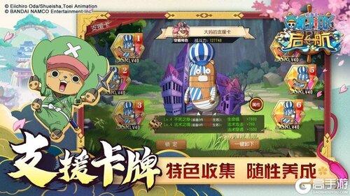 航海王-启航内购版游戏截图-5