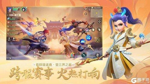 梦幻西游三维版(3733)游戏截图-3