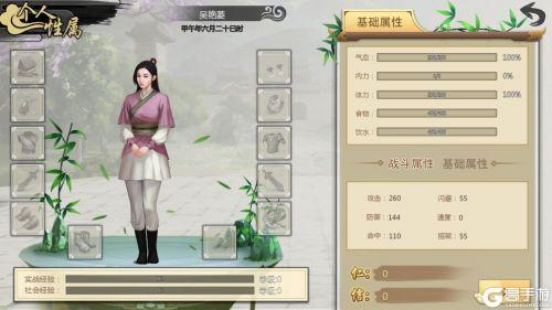 呀!江湖電腦版游戲截圖-4