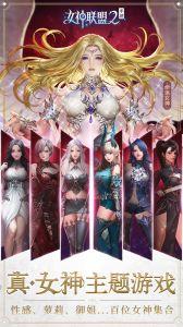 女神联盟2游戏截图-0