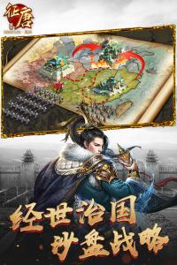 征唐游戏截图-3