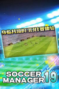 梦幻足球世界游戏截图-4