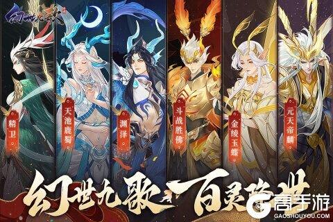 幻世九歌九游版游戏截图-3