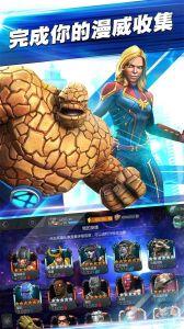 漫威:超级争霸战游戏截图-2