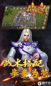 霸道城主游戏截图-1