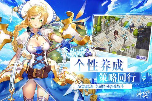 神契幻奇谭游戏截图-2