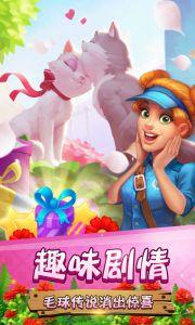 梦幻家园游戏截图-2