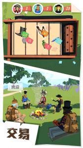 边境之旅游戏截图-3